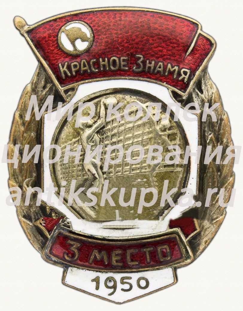 Знак за 3 место в первенстве ДСО «Красное Знамя». Волейбол. 1950