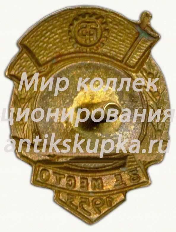 Знак за 3 место в первенстве ДСО «Трудовые резервы». Велосипед. 1953