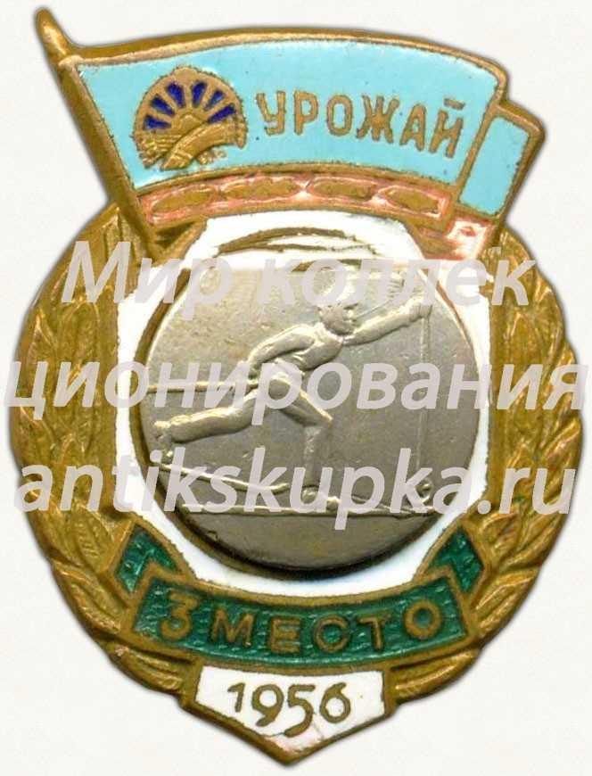 Знак за 3 место в первенстве ДСО «Урожай». Лыжные гонки. 1956
