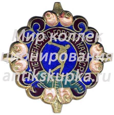 Знак за 3 место в первенстве города Казахской ССР