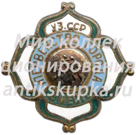 Знак за 3 место в первенстве города Узбекской ССР. Борьба