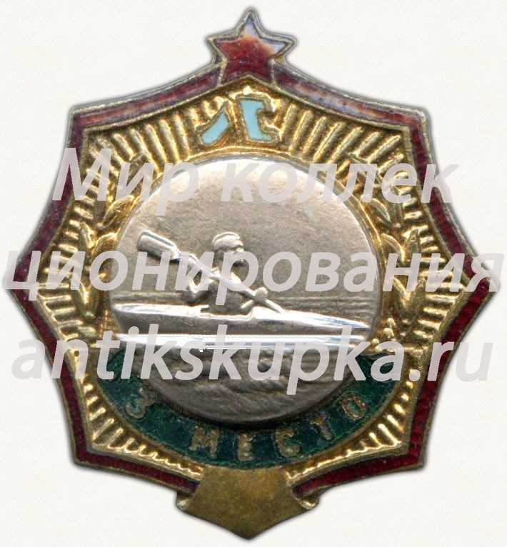 Знак за 3 место в первенстве Ленинграда. Гребля