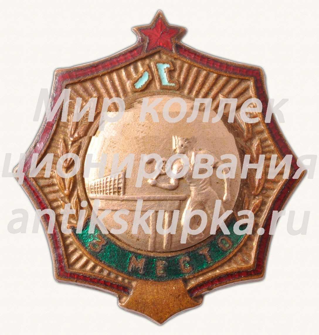Знак за 3 место в первенстве Ленинграда. Настольный теннис