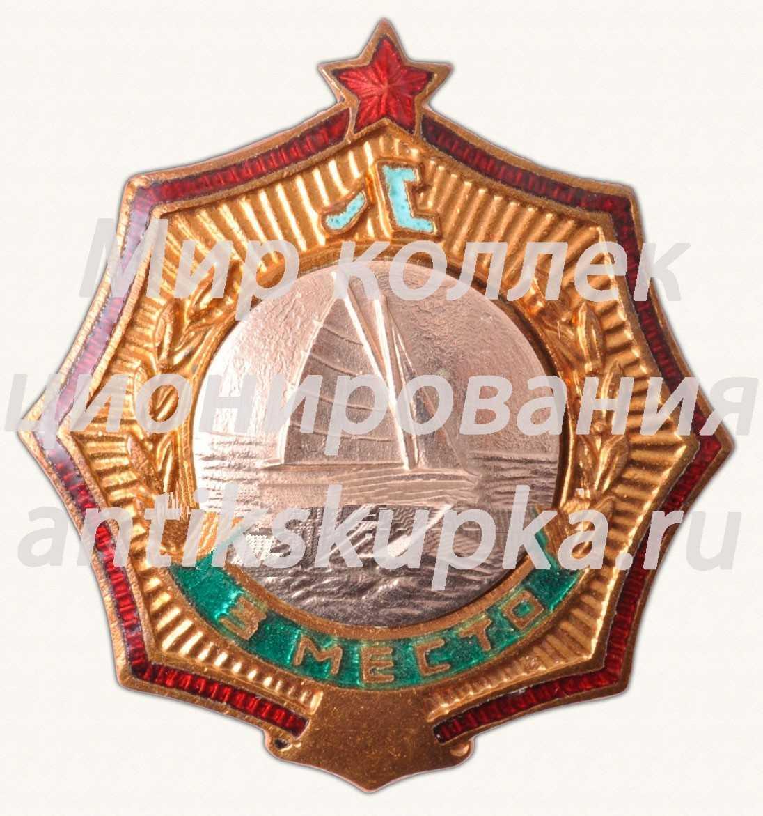 Знак за 3 место в первенстве Ленинграда. Парусный спорт