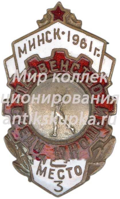 Знак за 3 место в первенстве Минска среди юношей . 1961