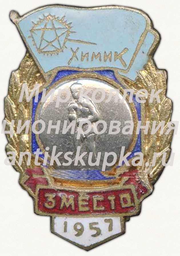 Знак за 3 место в первенстве по боксу ДСО «Химик». 1957