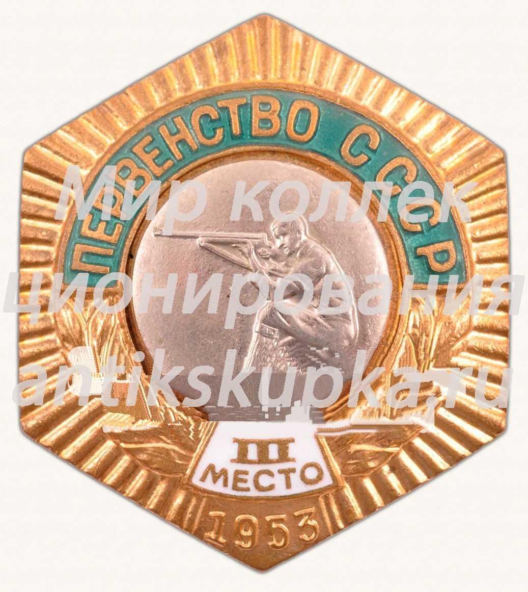 Знак за 3 место в первенстве СССР. Стрельба
