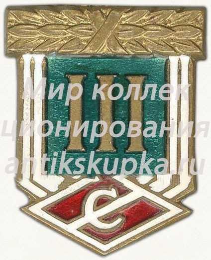 Знак за 3 место всесоюзного первенства ДСО «Спартак»