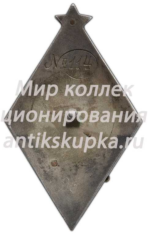 Знак «За активную оборонную работу. ОСОАВИАХИМ» 5