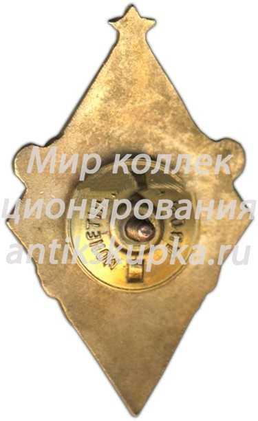 Знак за чемпиона в первенстве «Динамо». Волейбол. 1950