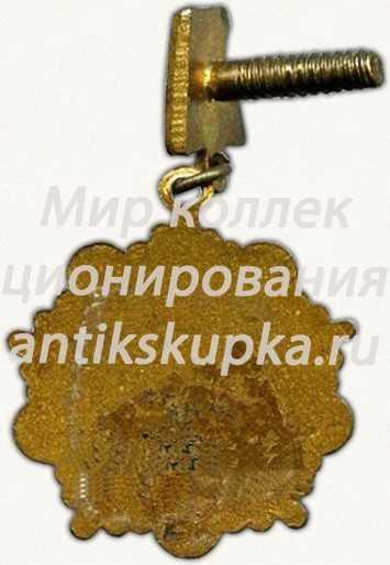 Знак за I место по волейболу в юношеских соревнованиях. Москва
