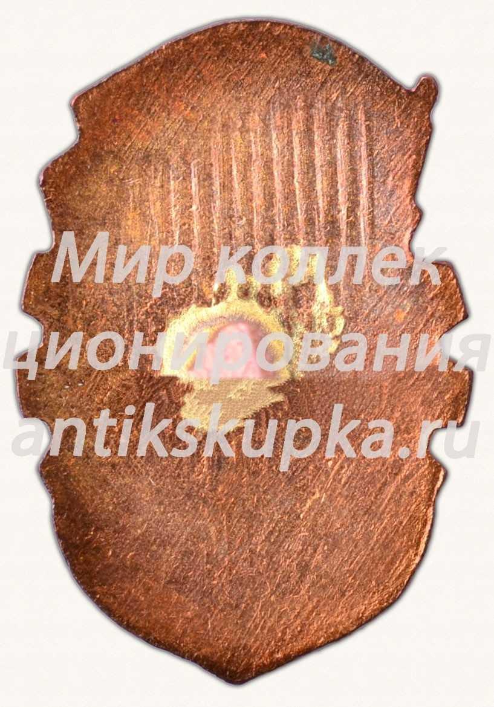 Знак за II место по борьбе ДСО «Трудовые резервы»
