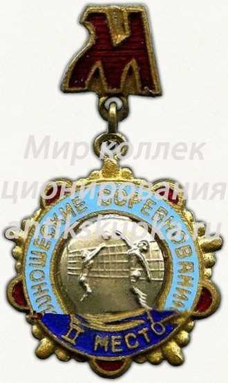 Знак за II место по волейболу в юношеских соревнованиях. Москва