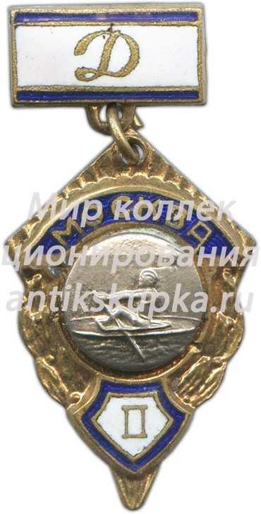 Знак за II место в первенстве «Динамо» города Москвы. Гребля