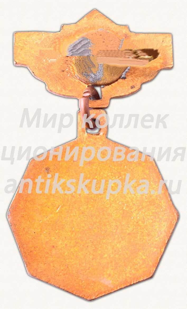 Знак за II место в первенстве ДСО «Локомотив»
