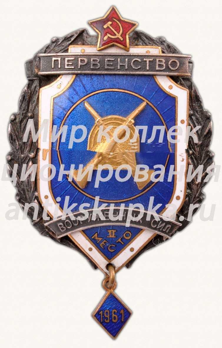 Знак за II место в первенстве вооруженных сил. Стрельба из винтовки. 1961