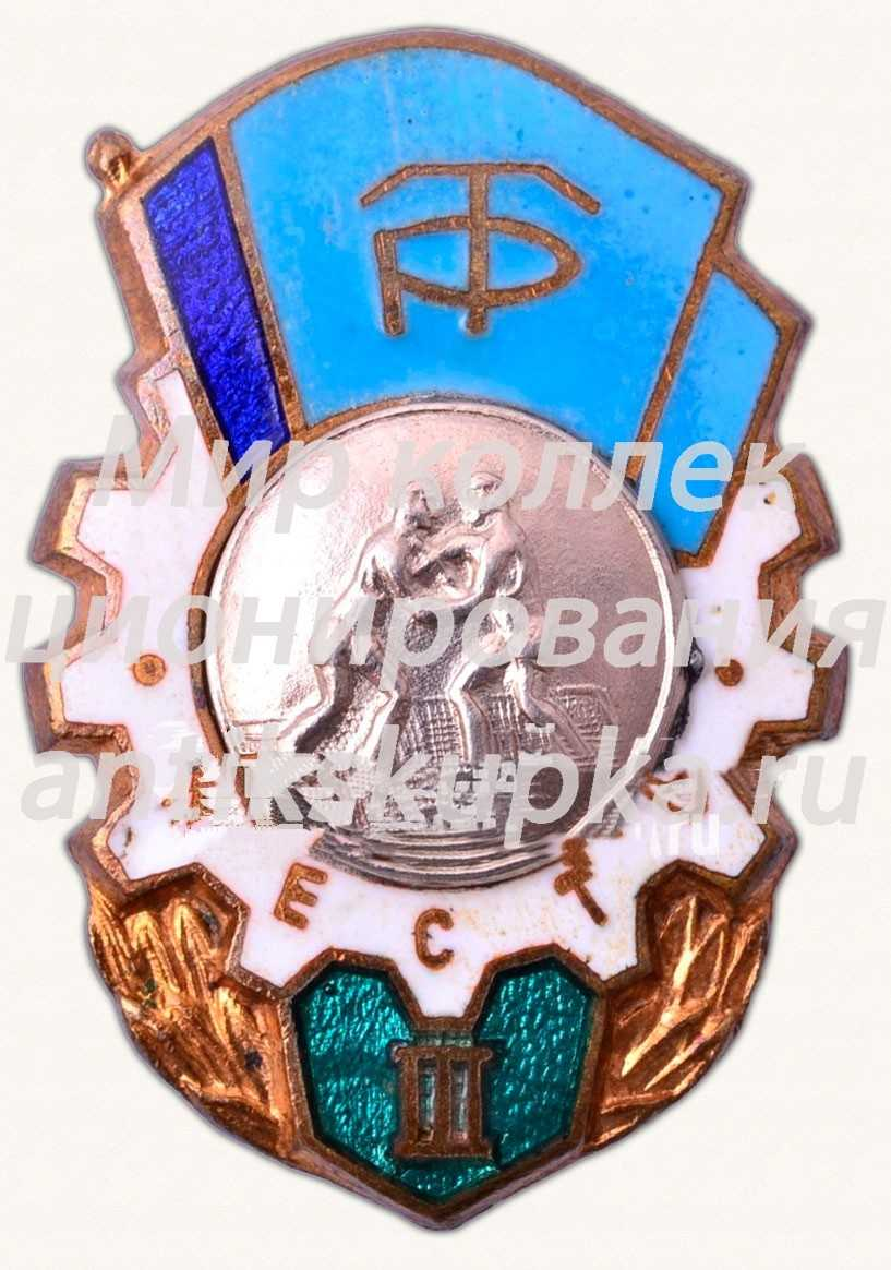 Знак за III место по борьбе ДСО «Трудовые резервы»