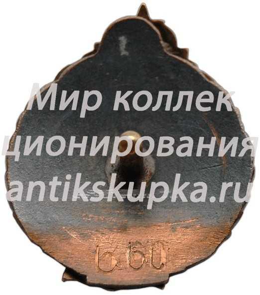 Знак за III место в первенстве города Таллина. Вольная борьба. 1949