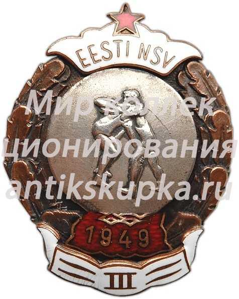 Знак за III место в первенстве Эстонской ССР. Вольная борьба. 1949