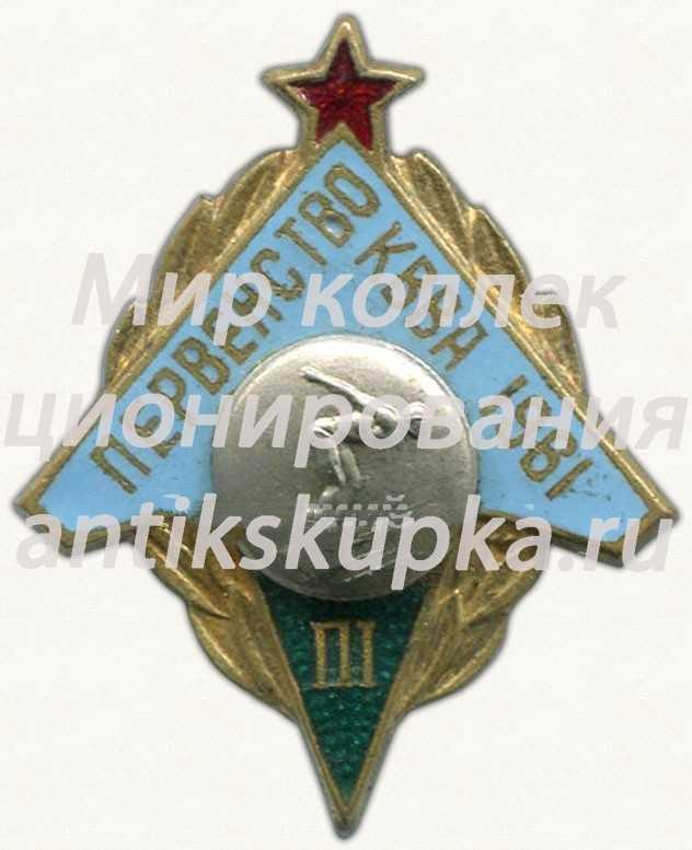 Знак за III место в первенстве КВВА. Прыжки в воду. 1961