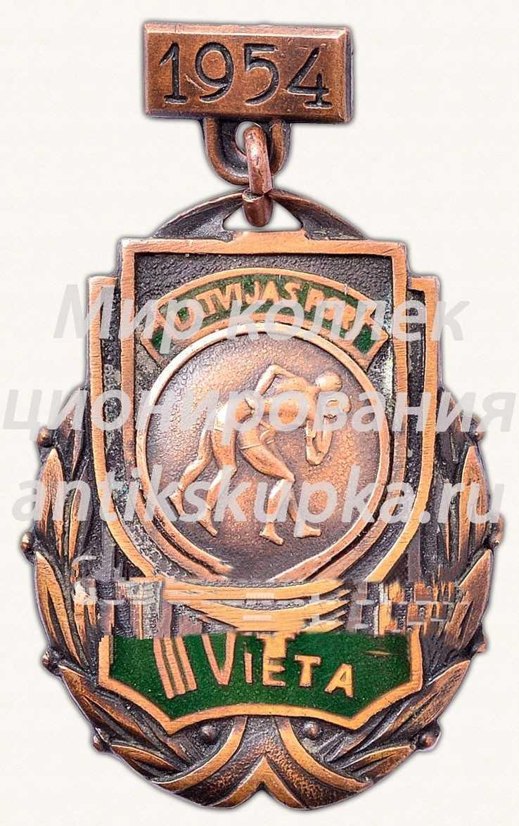 Знак за III место в первенстве Латвийской ССР. Борьба. 1954