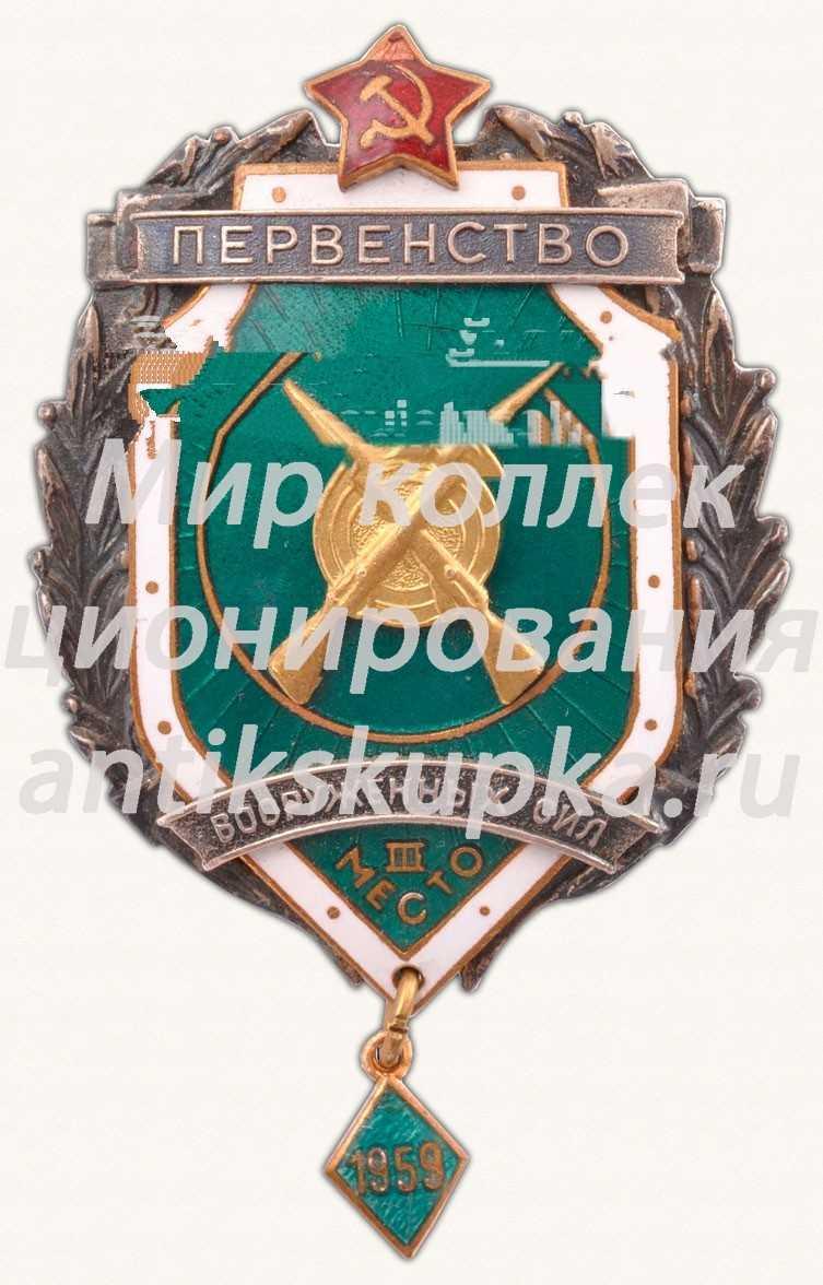 Знак за III место в первенстве вооруженных сил. Стрельба из винтовки. 1959