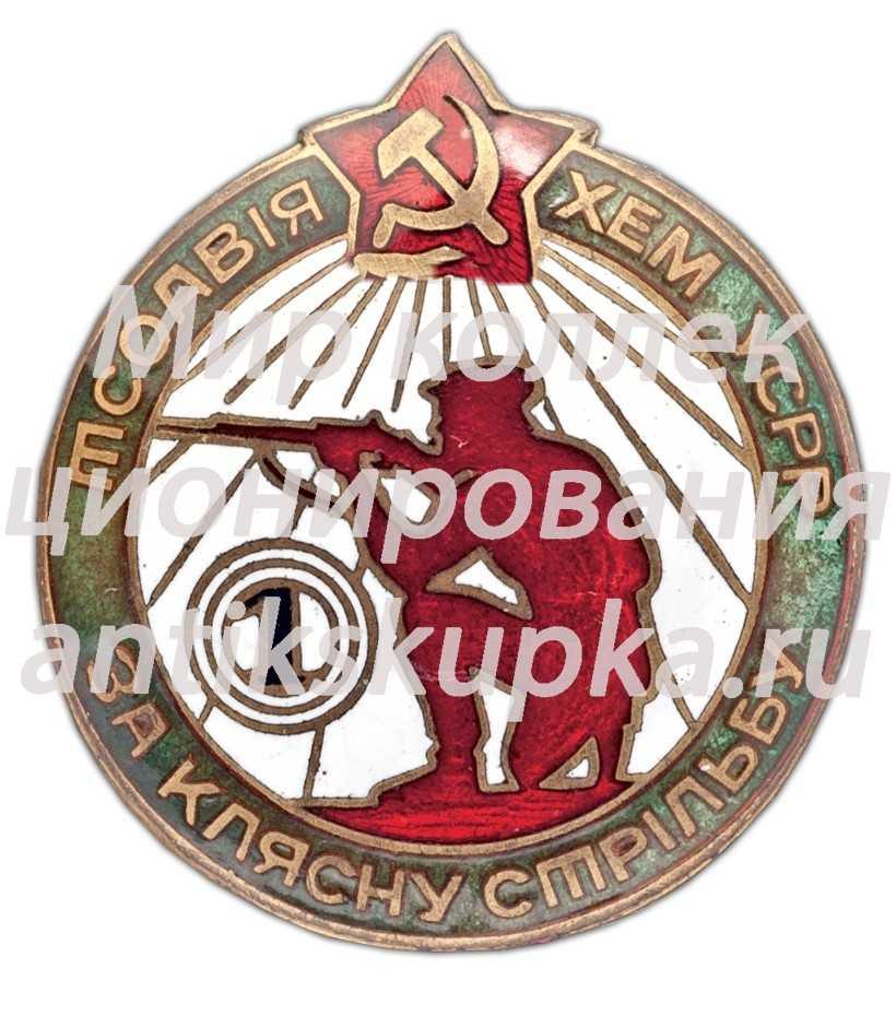 Знак «За классную стрельбу. Осоавиахим УССР»