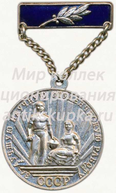 Знак ««За лучшую студенческую работу СССР». Министерство высшего и среднего специального образования»