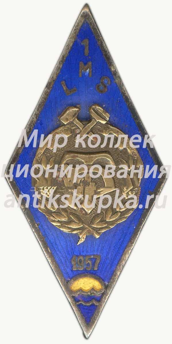 Знак «За окончание 1 Латвийской сельскохозяйственной школа механизации, общества «Трудовые резервы» (1LMS). 1957»