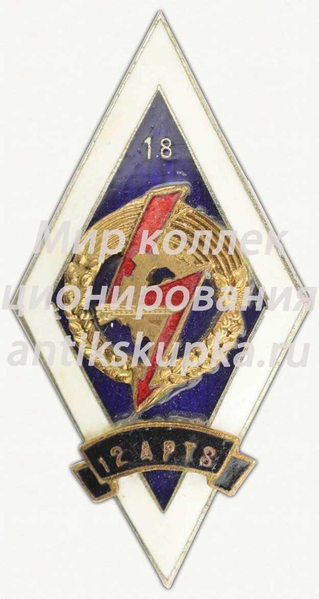 Знак «За окончание 12 Айзкрауклеской профессионально-технической школы (12 APTS) Латвийская ССР. 18 выпуск»