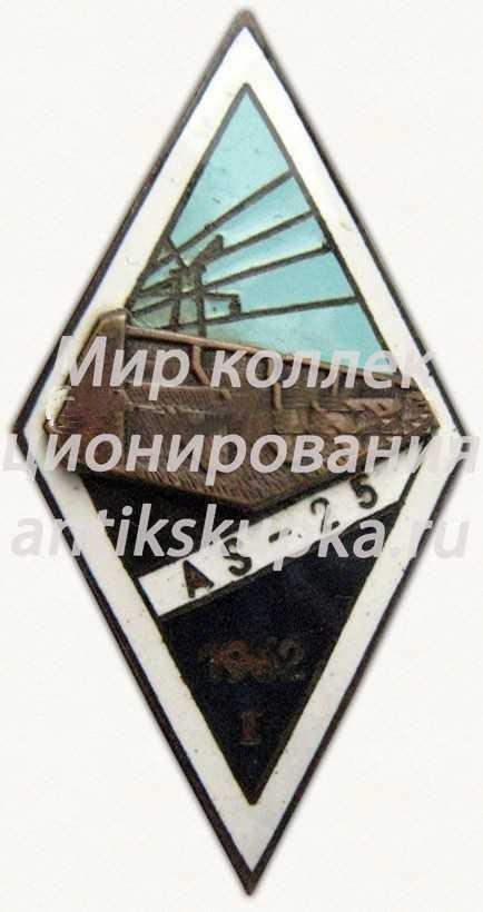 Знак «За окончание 25 школы энергетики (AS-25). 1962. I выпуск»