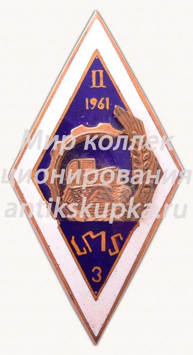 Знак «За окончание 3 Латвийской сельскохозяйственной школы механизации (LMS). 1961. II выпуск»