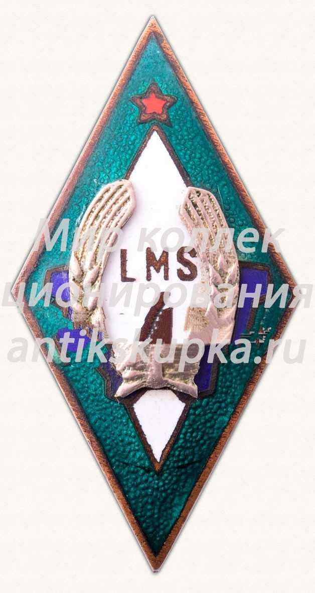 Знак «За окончание 4 Латвийской сельскохозяйственной школы механизации (LMS)»