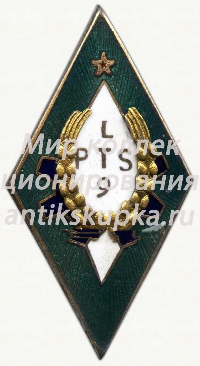 Знак «За окончание 9 Лиепайского профессионально-технического училища (LPTS9)»