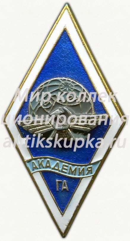 Знак «За окончание академии гражданской авиации (Академия ГА)» 2
