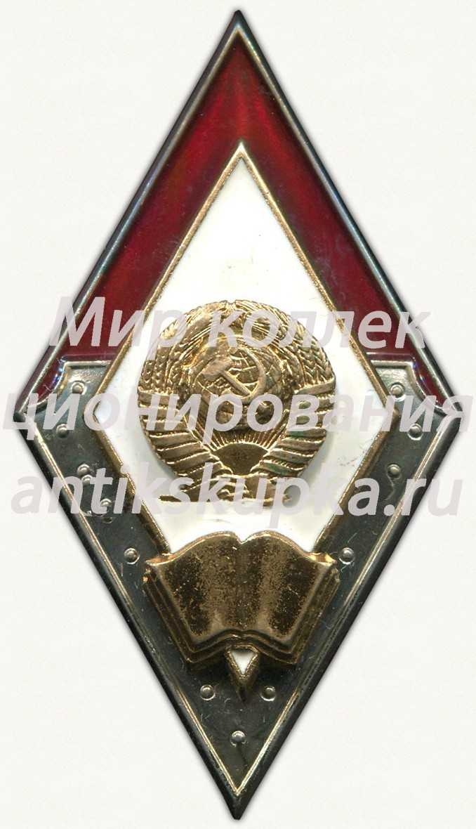 Знак «За окончание академии Министерства внутренних дел»