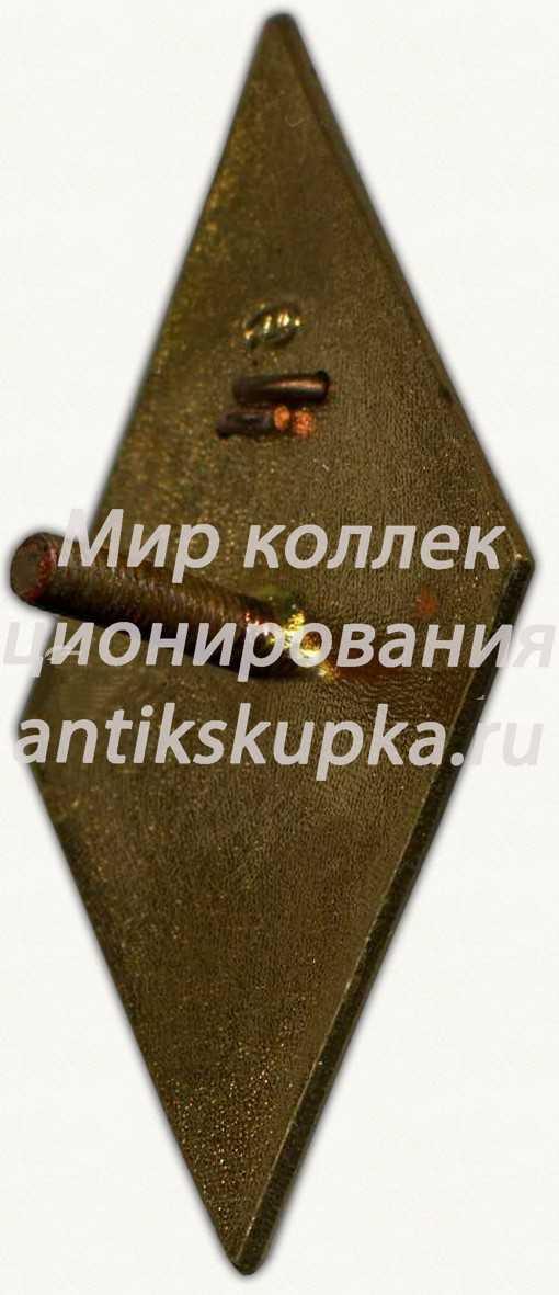 Знак «За окончание академии народного хозяйства (АНХ)» 2