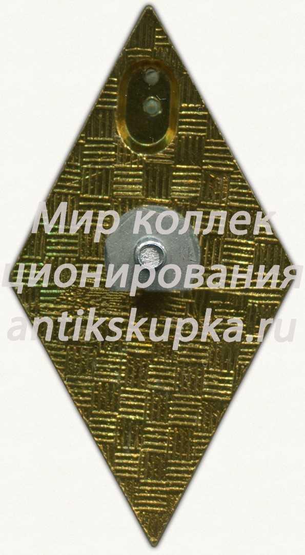 Знак «За окончание Балтийской государственной академии рыбного флота (БГАРФ)»