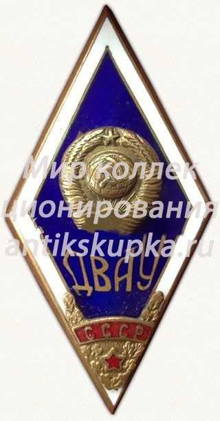 Знак «За окончание Даугавпилсского военного авиационного училища (ДВАУ)»