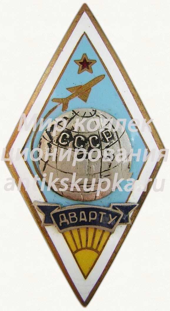 Знак «За окончание Двинского военного авиационного радиотехнического училища (ДВАРТУ)»