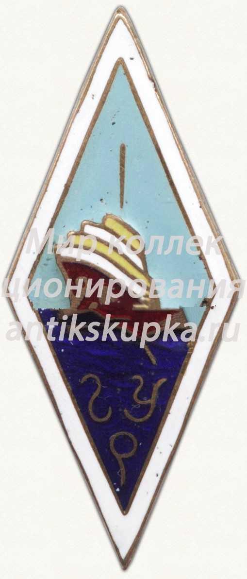 Знак «За окончание Горьковского речного училища (ГРУ)»