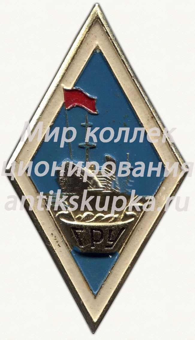 Знак «За окончание Горьковского речного училища (ГРУ). Тип 2»