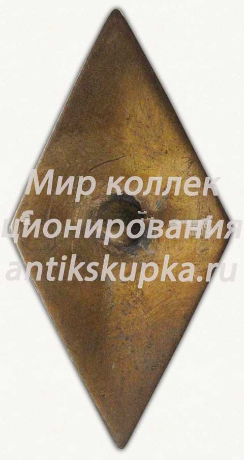Знак «За окончание Харьковского военного авиационного училища связи (ХВАУС)»