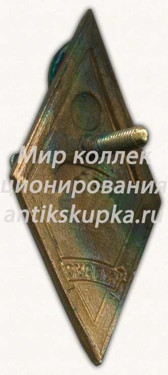 Знак «За окончание Харьковского военного авиационного училища связи (ХВАУС). Тип 2»