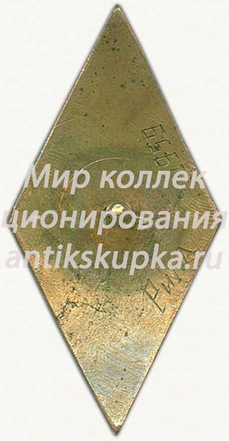 Знак «За окончание института повышения квалификации министерства морского флота (KCI ММФ)»