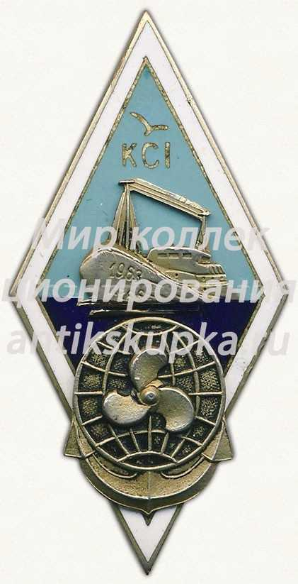 Знак «За окончание института повышения квалификации морского флота (KCI). 1963»