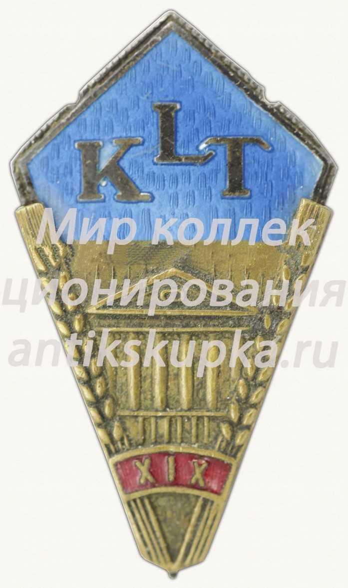 Знак «За окончание Каунасского сельскохозяйственного техникума (KLT). XIX выпуск»