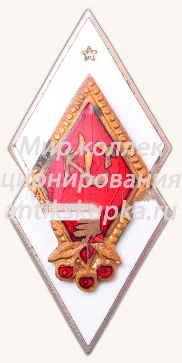 Знак «За окончание Каунасского сельскохозяйственного техникума (KLT). XXXI выпуск. 1965»