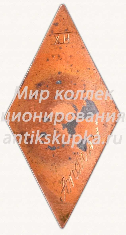 Знак «За окончание Каунасского сельскохозяйственного техникума механизации (KLMT). 1959»