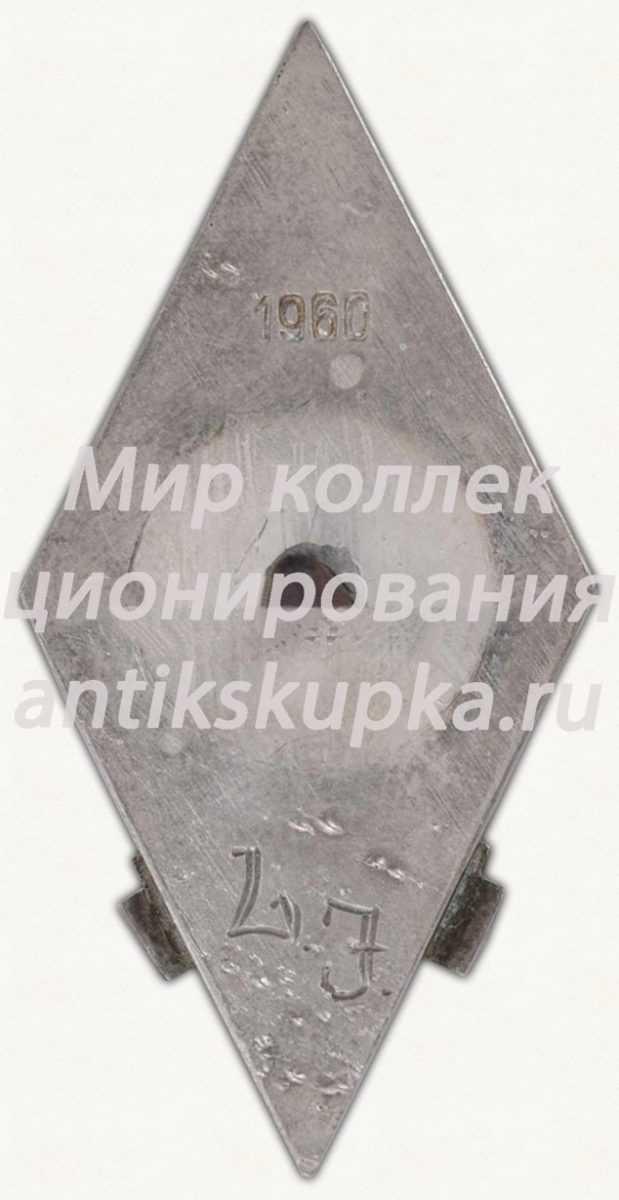 Знак «За окончание Каунасского сельскохозяйственного техникума механизации (KLMT). 1960. XII выпуск»